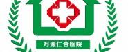 万源仁合医院