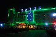 万源大酒店