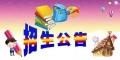 <font color='#E53333'>2019年万源市太平镇辖区学校小学一年级招生公告</font>